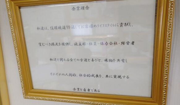 LINE_ALBUM_西尾工務店_210922_88