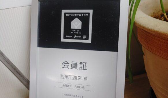 LINE_ALBUM_西尾工務店_210922_90