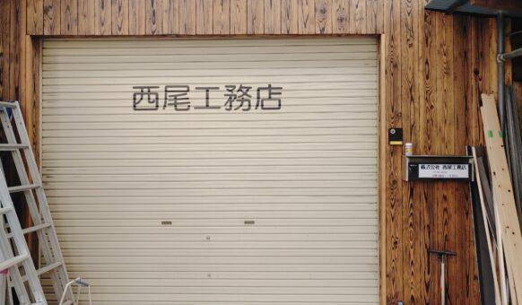 LINE_ALBUM_西尾工務店_210922_79